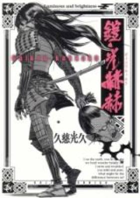 鎧光赫赫 第01巻 [Gaikou Kakkaku vol 01]
