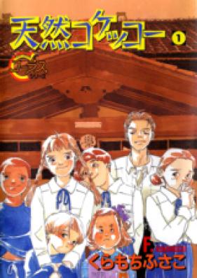 天然コケッコー 第01-14巻 [Tennen Kokekkoo vol 01-14]