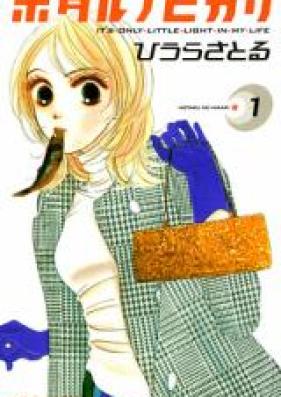 ホタルノヒカリ 第01-15巻 [Hotaru no Hikari vol 01-15]