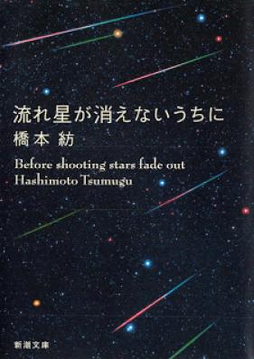 [Novel] 流れ星が消えないうちに [Before shooting stars fade out Hashimoto Tsumugu]