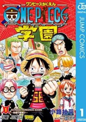 ONE PIECE学園 第01巻 [ONE PIECE Gakuen vol 01]