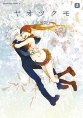 ヤオツクモ 第01-02巻 [Yao Tsukumo vol 01-02]