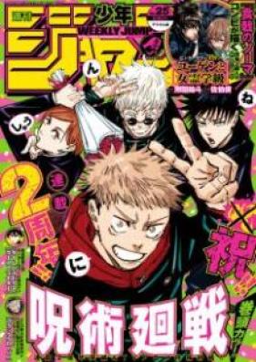 週刊少年ジャンプ 2021年18号[Weekly Shonen Jump 2021-18]