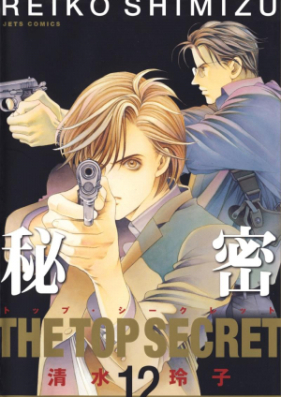 秘密 -The Top Secret- 第01-12巻 [Himitsu – The Top Secret vol 01-12]