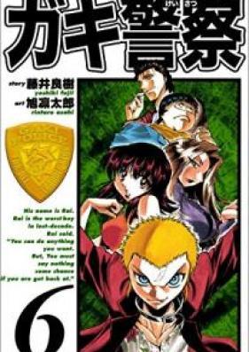 ガキ警察 第01-06巻 [Gaki Keisatsu vol 01-06]