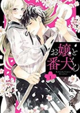 お嬢と番犬くん 第01-04巻 [Ojo to Bankenkun vol 01-04]