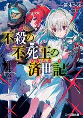 [Novel] 不殺の不死王の済世記 第01巻 [Fusatsu no Fushio no Saiseiki vol 01]