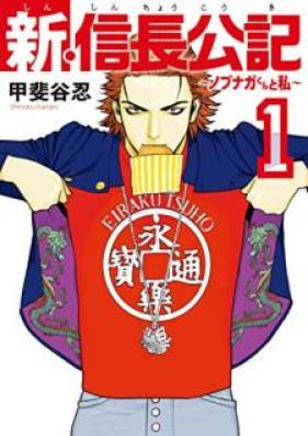 新・信長公記~ノブナガくんと私~ 第01巻 [Shin Shincho Koki Nobunaga Kun to Watashi vol 01]