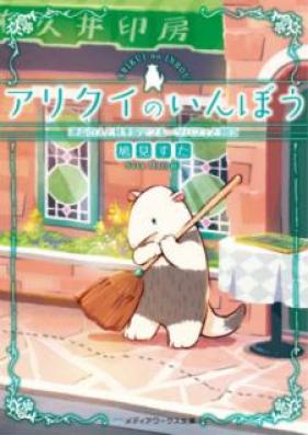 [Novel] アリクイのいんぼう 第01-04巻 [Arikui no Inbo vol 01-04]