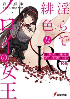 [Novel] 淫らで緋色なノロイの女王 第01-02巻 [Midara de Hiro na Noroi no Jou vol 01-02]