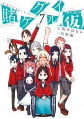 賭ケグルイ双 第01-10巻 [Kakegurui Futago vol 01-10]