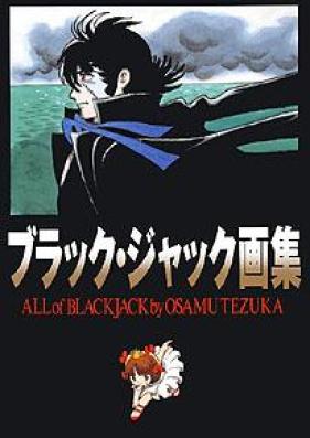 [Artbook] ブラック・ジャック画集―All of Black Jack