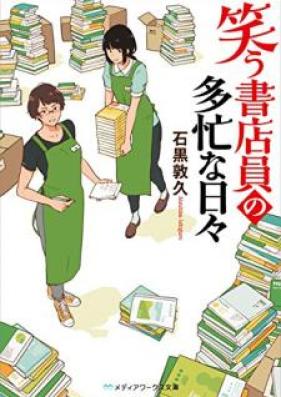 [Novel] 笑う書店員の多忙な日々 [Warau Shoten'in no Tabo na Hibi]