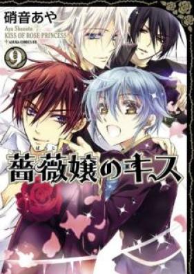 薔薇嬢のキス 第01-09巻 [Barajo no Kisu vol 01-09]