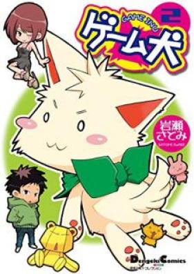 電撃4コマ コレクション ゲーム犬 第01-02巻
