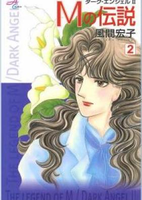 Mの伝説 ダーク・エンジェル [M no Densetsu Daku Enjeru vol 01-02]