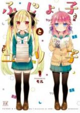 ふじょ子とユリ子 第01-02巻 [Fujoko to Yuriko vol 01-02]