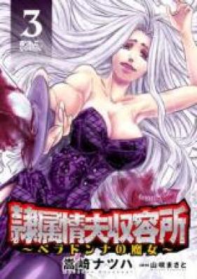 隷属情夫収容所~ベラドンナの魔女~ 第01-05巻 [Reizoku Jofu Shuyojo Beradonna no Majo vol 01-05]