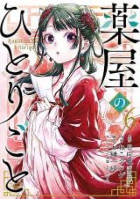 薬屋のひとりごと 第01-10巻 [Kusuriya no Hitorigoto vol 01-10]
