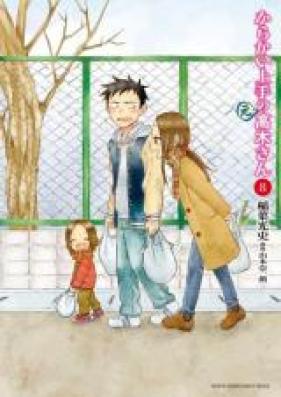 からかい上手の(元)高木さん 第01-11巻 [Karakai Jouzu no Moto Takagisan vol 01-11]
