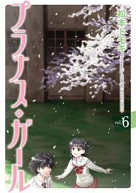 プラナス・ガール! 第01-06巻 [Prunus Girl vol 01-06]