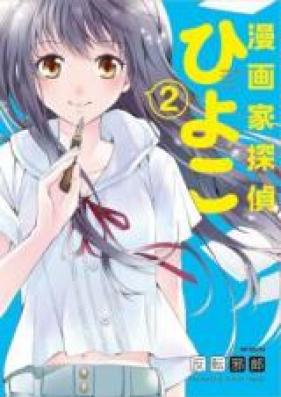 漫画家探偵ひよこ 第01-02巻 [Mangaka Tantei Hiyoko vol 01-02]