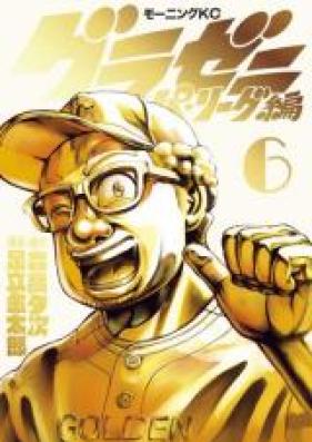 グラゼニ~パ・リーグ編~ 第01-12巻 [Gurazeni pa Riguhen vol 01-12]