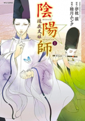 陰陽師-瀧夜叉姫- 第01-08巻 [Onmyouji – Takiyashahime vol 01-08]
