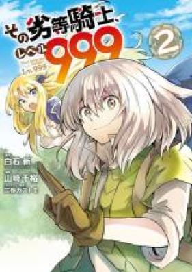 その劣等騎士、レベル999 第01-05巻 [Sono Retto Kishi Reberu 999 vol 01-05]