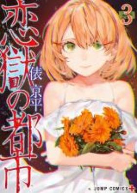 恋獄の都市 第01-05巻 [Rengoku no Toshi vol 01-05]
