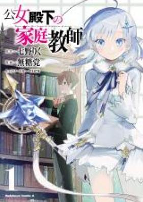 公女殿下の家庭教師 第01巻 [Kojo Denka no Katei Kyoshi vol 01]