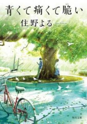 [Novel] 青くて痛くて脆い [Aokute Itakute Moroi]