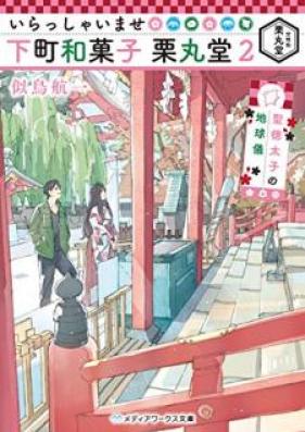 [Novel] いらっしゃいませ 下町和菓子 栗丸堂 「和」菓子をもって貴しとなす 第01-02巻 [Irasshaimase Shitamachi Wagashi Kurimarudo Wagashi o Motte Totoshi to Nasu vol 01-02]
