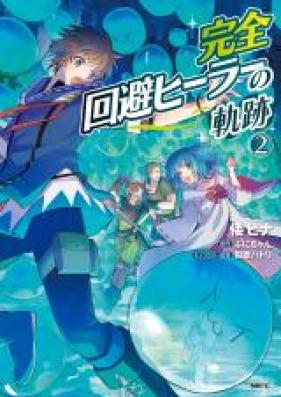 完全回避ヒーラーの軌跡 第01-04巻 [Kanzen Kaihi Hira no Kiseki vol 01-04]