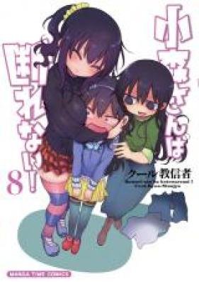 小森さんは断れない! 第01-08巻 [Komori-san wa Kotowarenai vol 01-08]