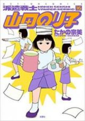 派遣戦士 山田のり子 第01-18巻 [Haken Senshi Yamada Noriko vol 01-18]