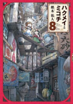ハクメイとミコチ 第01-09巻 [Hakumei to Mikochi vol 01-09]