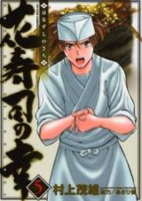 花寿司の幸 第01-05巻 [Hanazuchi no Sachi vol 01-05]