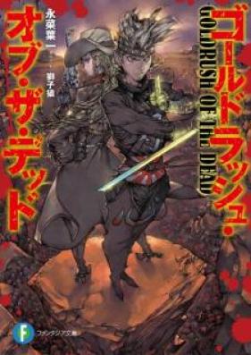 [Novel] ゴールドラッシュ・オブ・ザ・デッド [Gorudo Rasshu obu za Deddo]