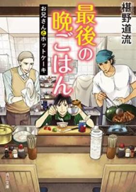 [Novel] 最後の晩ごはん 第01-14巻 [Saigo no Bangohan vol 01-14]