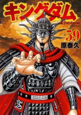 キングダム -KINGDOM- 第01-60巻