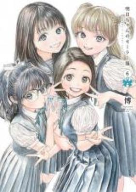 明日ちゃんのセーラー服 第01-07巻 [Akebi Chan no Serafuku vol 01-07]