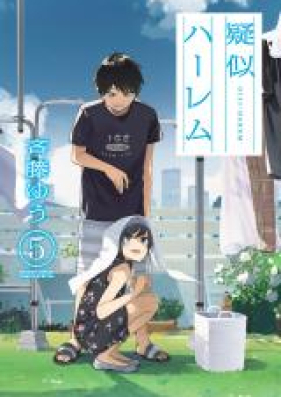 疑似ハーレム 第01-05巻 [Giji Haremu vol 01-05]