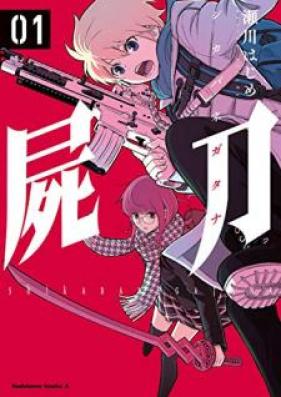 屍刀 -シカバネガタナ- 第01巻 [Shikabanegatana vol 01]