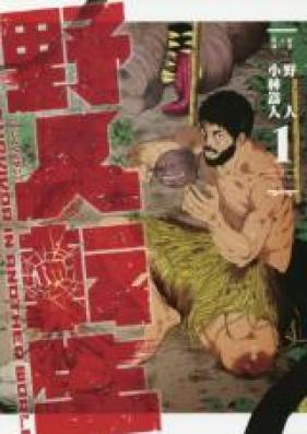 野人転生 第01-03巻 [Yajin Tensei vol 01-03]
