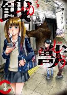 餓獣 第01-05巻 [Gaju vol 01-05]