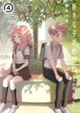 好きな子がめがねを忘れた 第01-07巻 [Suki na ko ga Megane o Wasureta vol 01-07]