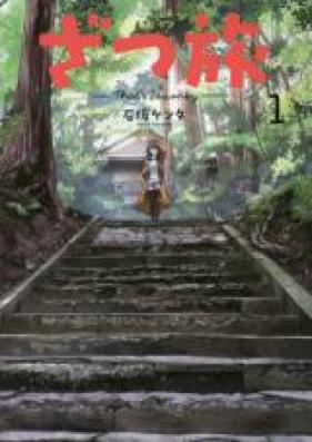 ざつ旅-That's Journey- 第01-04巻 [Zatsutabi That's Journey vol 01-04]