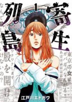 寄生列島 第01-02巻 [Kisei Retto vol 01-02]