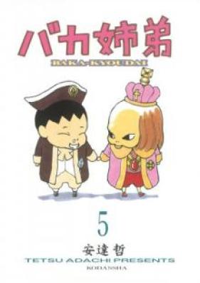 バカ姉弟 第01-05巻 [Baka Kyodai vol 01-05]